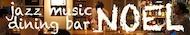 02. JAZZ MUSIC DINING BAR NOEL ジャズピアニスト上原ひろみがお忍びで訪れた(しかも本人とは知らずマスターが無礼者扱いした)過去を持つ金沢・有松交差点近くにあるお店.毎週のようにセッションが催されております.ちなみにオーナーはニールヤングの大ファン.