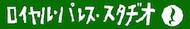 01. ロイヤル・パレス・スタヂオ スタインウェイのピアノが弾ける金沢・彦三の老舗スタジオ.古くからジャズのセッションが毎週のように催されております.最近はオーナー(タップを踊るピアニスト)の姿をほとんど見かけませんが・・・.