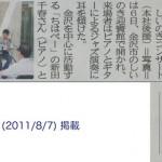 北國新聞 (2011/8/7) 掲載